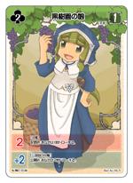 果樹園の娘AN